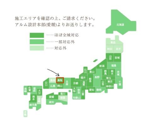 鳥取鳥取施工エリア
